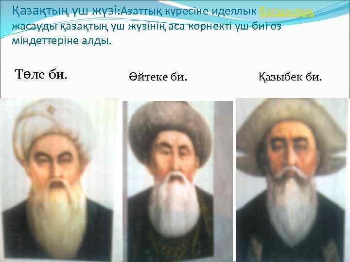 Қазақтың үш жүзі: Азаттық күресіне идеялык басшылық жасауды қазақтың үш жүзінің аса көрнекті үш