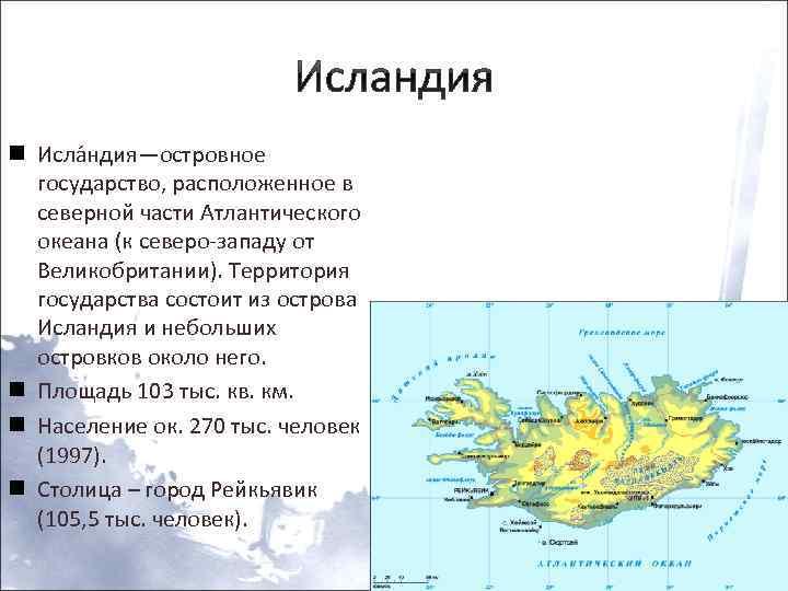 исландия картинки с описанием