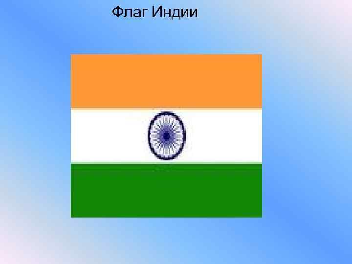 Картинки флага и герба индии