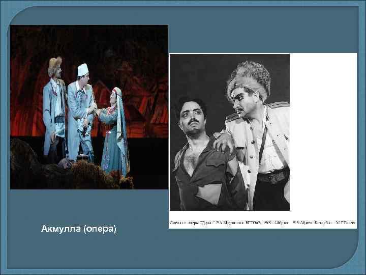 Акмулла (опера)