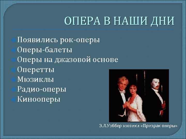 ОПЕРА В НАШИ ДНИ Появились рок-оперы Оперы-балеты Оперы на джазовой основе Оперетты Мюзиклы Радио-оперы