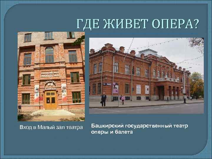 ГДЕ ЖИВЕТ ОПЕРА? Вход в Малый зал театра Башкирский государственный театр оперы и балета