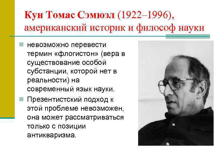 Кун Томас Сэмюэл (1922– 1996), американский историк и философ науки n невозможно перевести термин