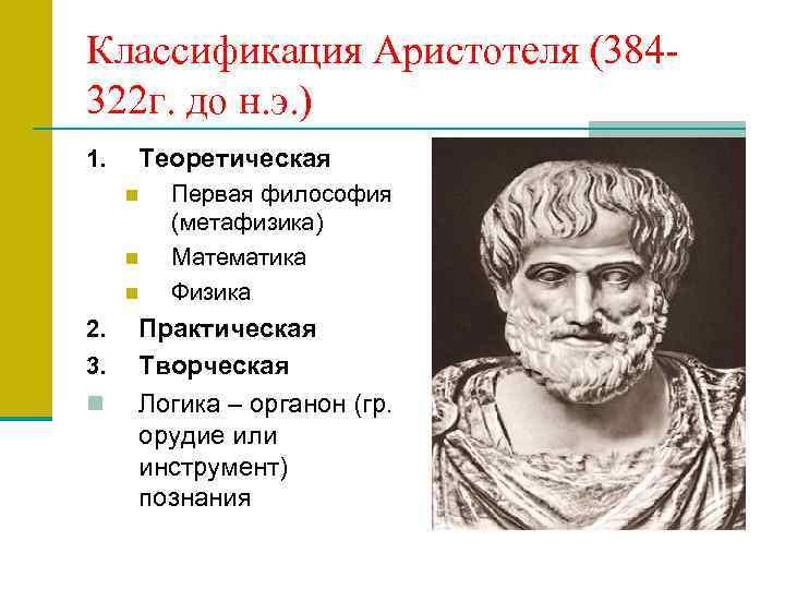 Классификация Аристотеля (384322 г. до н. э. ) 1. Теоретическая n n n 2.