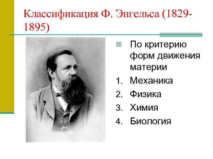 Классификация Ф. Энгельса (18291895) n По критерию 1. 2. 3. 4. форм движения материи