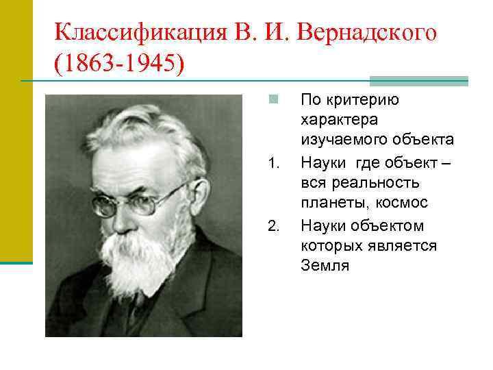 Классификация В. И. Вернадского (1863 -1945) n 1. 2. По критерию характера изучаемого объекта