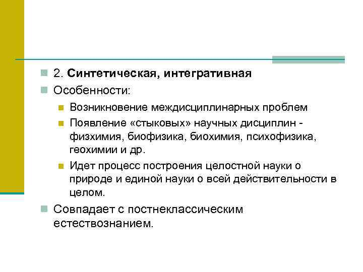n 2. Синтетическая, интегративная n Особенности: n Возникновение междисциплинарных проблем n Появление «стыковых» научных