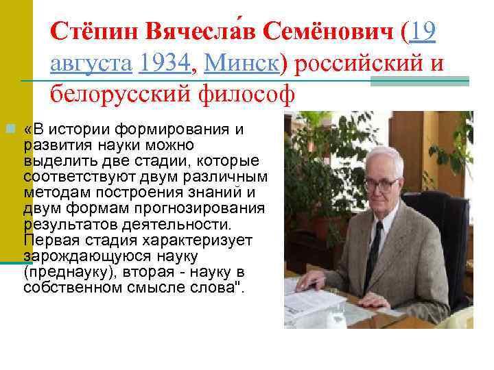 Стёпин Вячесла в Семёнович (19 августа 1934, Минск) российский и белорусский философ n «В