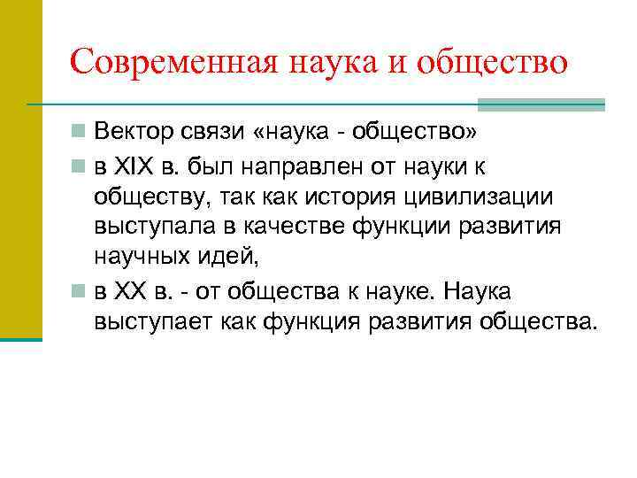 Современная наука и общество n Вектор связи «наука - общество» n в XIX в.