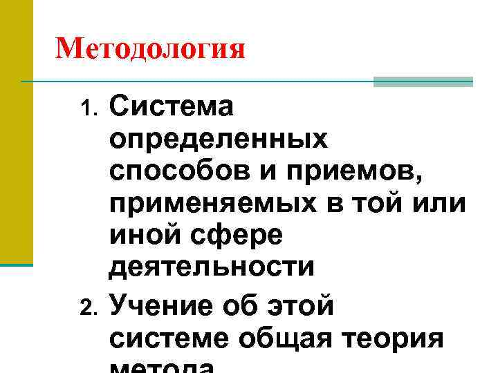Методология 1. 2. Система определенных способов и приемов, применяемых в той или иной сфере