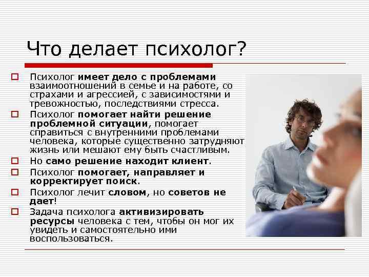 психолог в службы знакомств