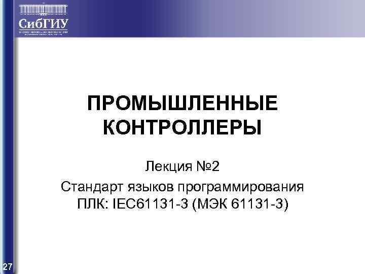 ПРОМЫШЛЕННЫЕ КОНТРОЛЛЕРЫ Лекция 1 Основные понятия и