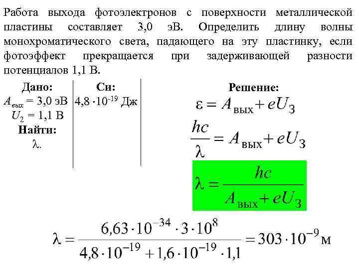 примерная размер степени скорость фотоэлектронов родов как