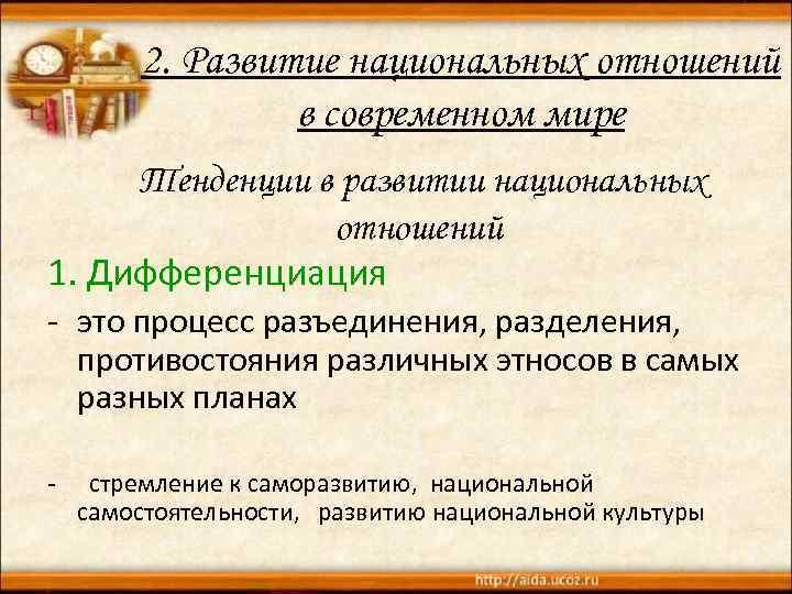 2. Развитие национальных отношений в современном мире Тенденции в развитии национальных отношений 1. Дифференциация