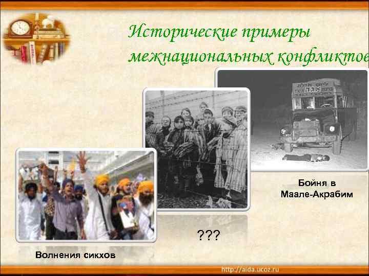 Исторические примеры Признаки нации межнациональных конфликтов Бойня в Маале-Акрабим ? ? ? Волнения сикхов