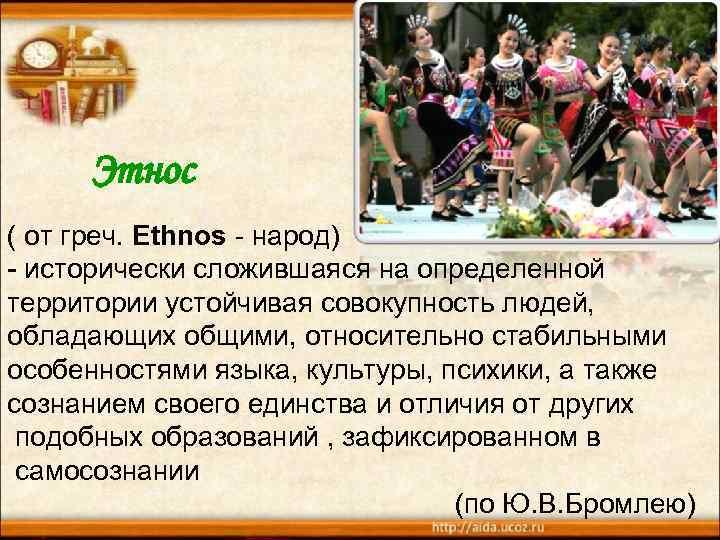 Этнос ( от греч. Ethnos - народ) - исторически сложившаяся на определенной территории устойчивая
