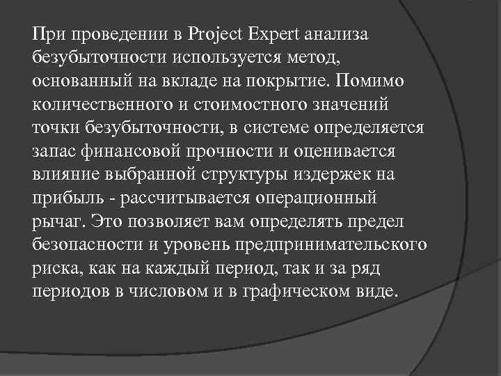 При проведении в Project Expert анализа безубыточности используется метод, основанный на вкладе на покрытие.
