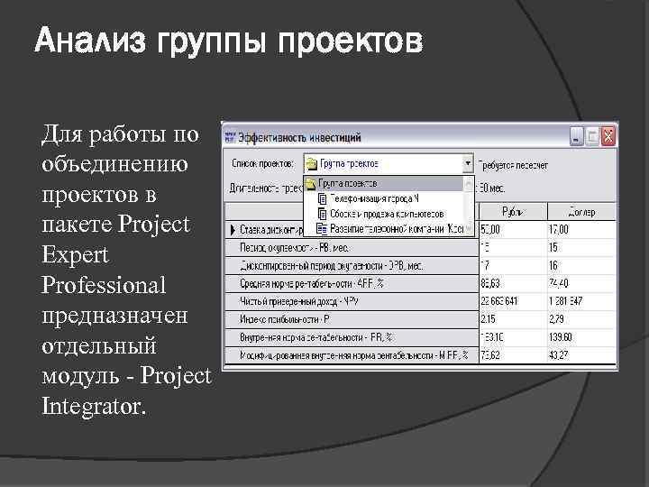 Анализ группы проектов Для работы по объединению проектов в пакете Project Expert Professional предназначен