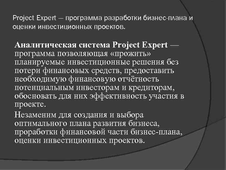 Project Expert — программа разработки бизнес-плана и оценки инвестиционных проектов. Аналитическая система Project Expert