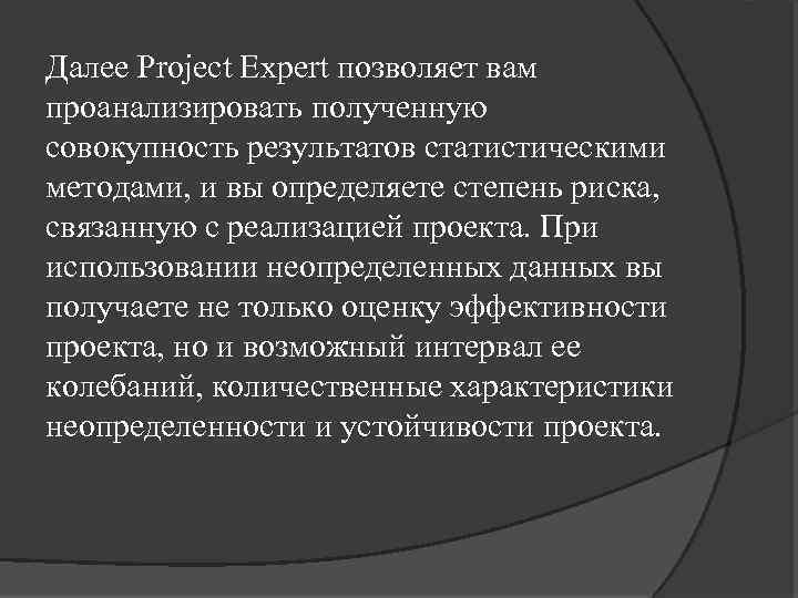 Далее Project Expert позволяет вам проанализировать полученную совокупность результатов статистическими методами, и вы определяете