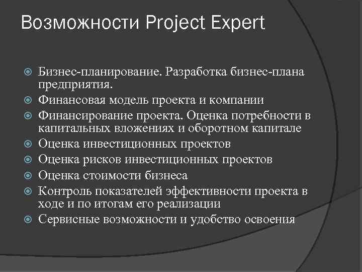 Возможности Project Expert Бизнес-планирование. Разработка бизнес-плана предприятия. Финансовая модель проекта и компании Финансирование проекта.