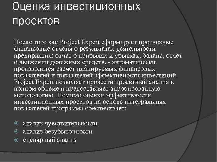 Оценка инвестиционных проектов После того как Project Expert сформирует прогнозные финансовые отчеты о результатах