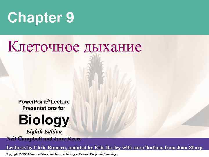 chapter 9 biology Campbell's biology, 9e (reece et al) chapter 9 cellular respiration and fermentation the vast majority of the questions in this chapter.