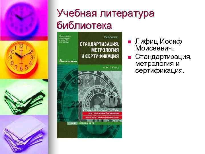 Шпаргалка По Метрологии, Стандартизации, Сертификации