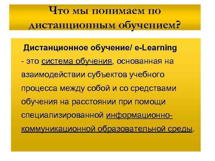 Что мы понимаем по дистанционным обучением? Дистанционное обучение/ e-Learning - это система обучения, основанная