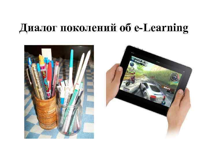 Диалог поколений об e-Learning