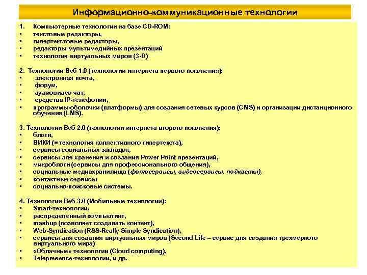 Информационно-коммуникационные технологии 1. • • Компьютерные технологии на базе CD-ROM: текстовые редакторы, гипертекстовые редакторы,