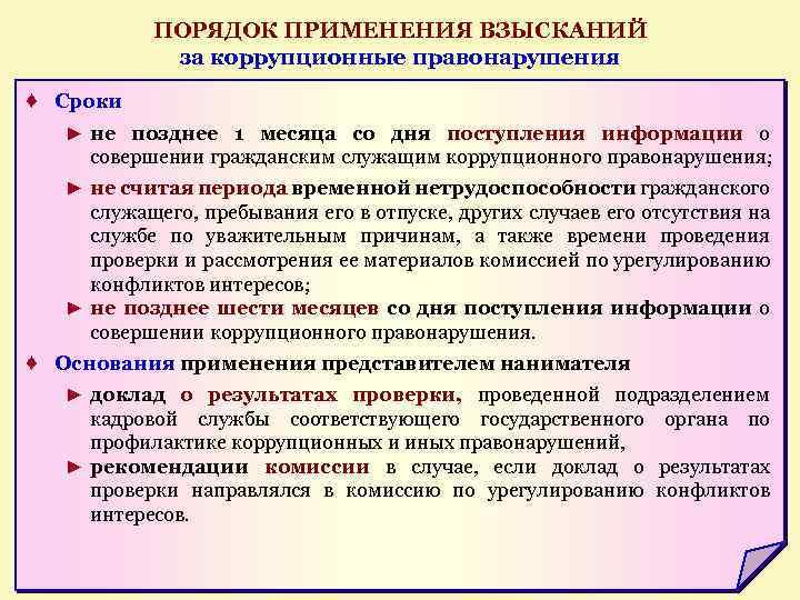 порядок применения взысканий за коррупционные правонарушения
