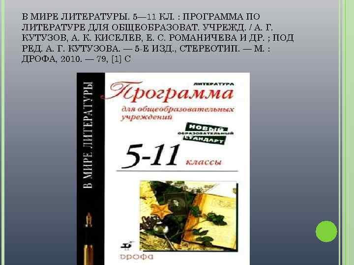 6 киселёв класс кутузов романичева литературе гдз по