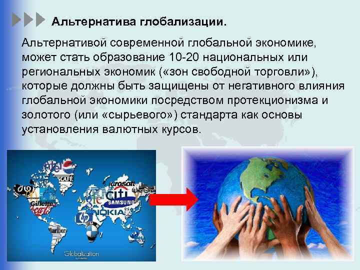 является глобализация в мировой экономике в картинках с ответами выставке