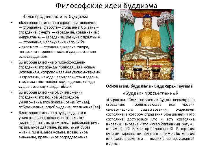 reaching enlightenment through buddhism philosophy essay Gautama buddha essay the four noble truths many years ago a new religion was born - buddhism it originated in asia and was founded by the mortal person - the buddha, a man who was born in 563 bce as prince siddhartha gautama.