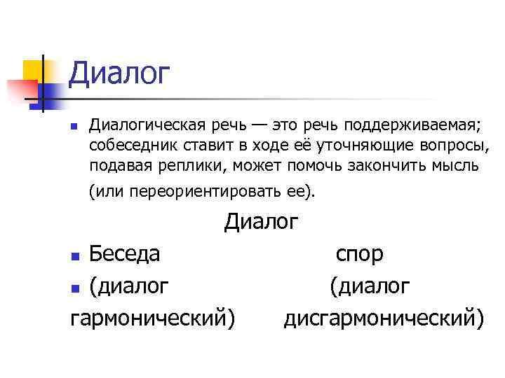 Диалог n Диалогическая речь — это речь поддерживаемая; собеседник ставит в ходе её уточняющие