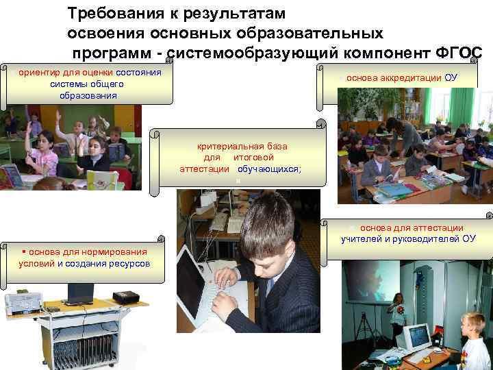 Требования к результатам освоения основных образовательных программ - системообразующий компонент ФГОС n ориентир для