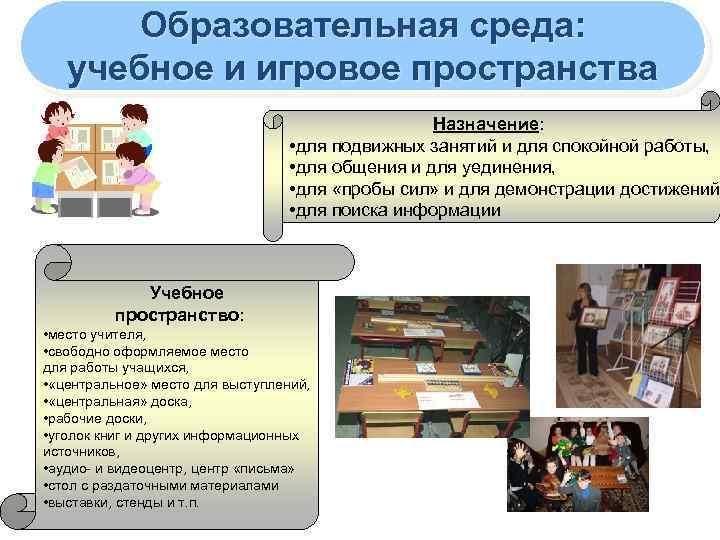 Образовательная среда: учебное и игровое пространства Назначение: • для подвижных занятий и для спокойной