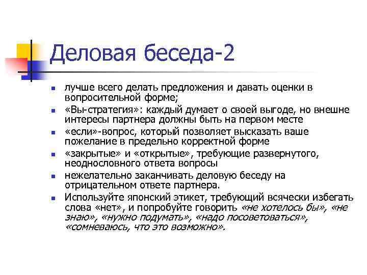 Деловая беседа-2 n n n лучше всего делать предложения и давать оценки в вопросительной