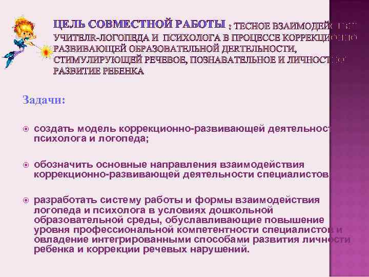 Модели работы психолога с учителями xxl ukraine magazine