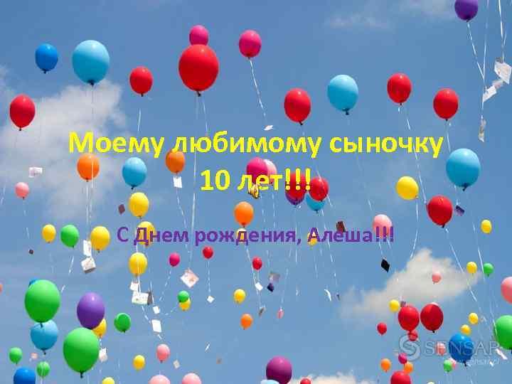 Поздравления с днем рождения сыночка 10 лет 18