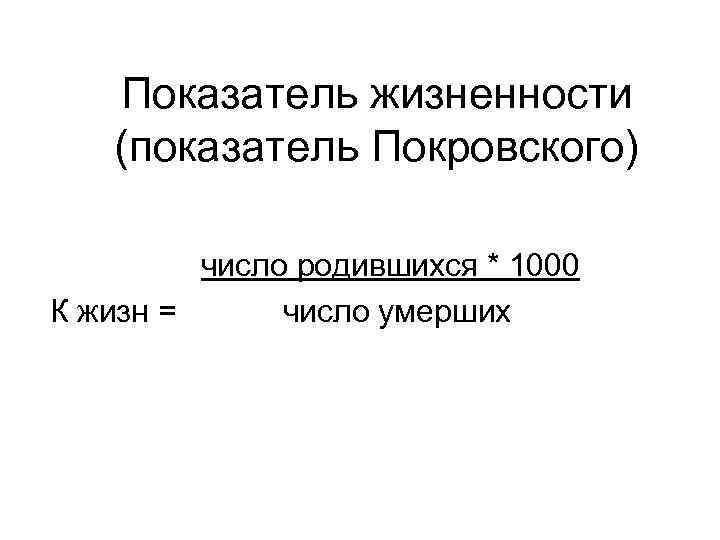 Показатель жизненности (показатель Покровского) число родившихся * 1000 К жизн = число умерших