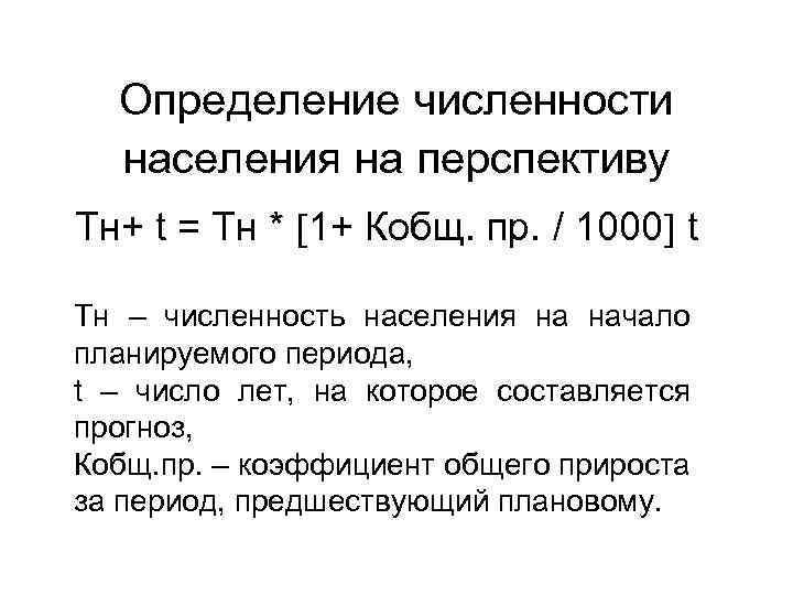 Определение численности населения на перспективу Тн+ t = Тн * 1+ Кобщ. пр. /
