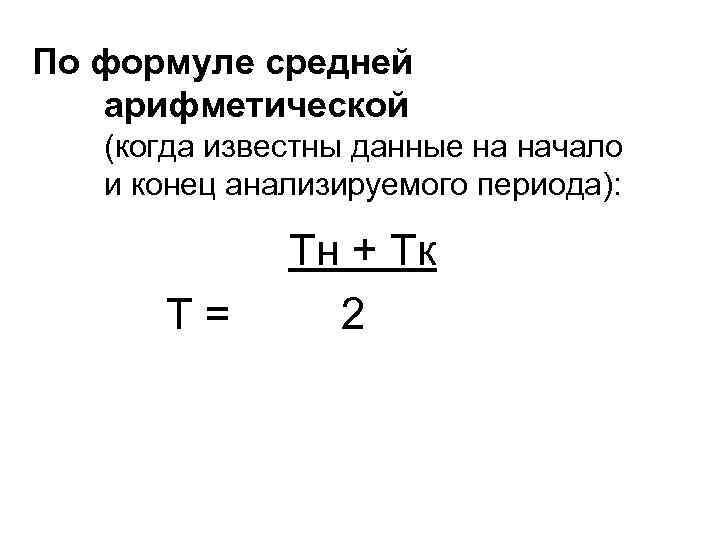 По формуле средней арифметической (когда известны данные на начало и конец анализируемого периода): Т=