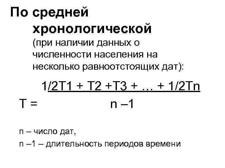 По средней хронологической (при наличии данных о численности населения на несколько равноотстоящих дат): 1/2