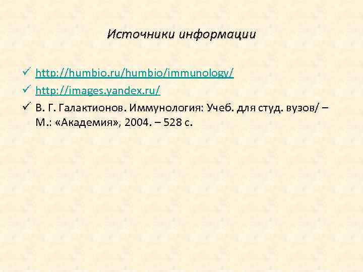 Источники информации ü http: //humbio. ru/humbio/immunology/ ü http: //images. yandex. ru/ ü В. Г.