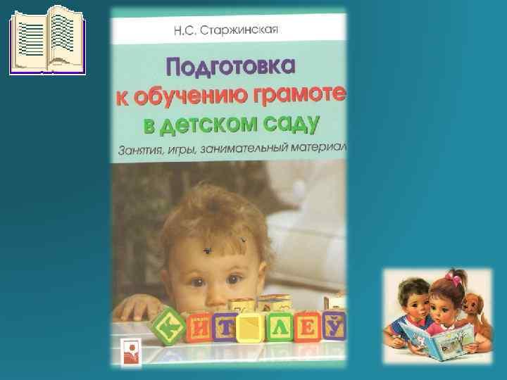 старжинская обучение грамоте в детском саду