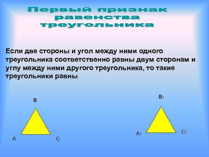 члены если две стороны одного треугольника соответственно равны порно-видео