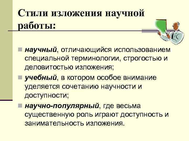 Схема анализа изложения