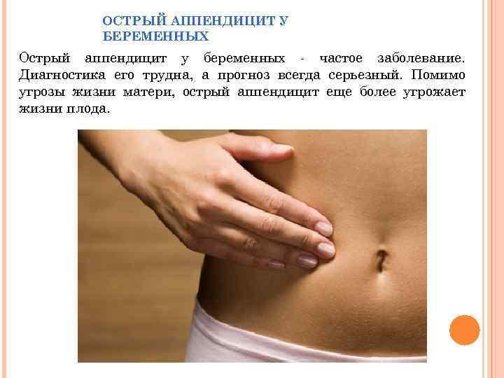 Как начинается аппендицит у беременных 26